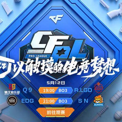 【重播】5月10日CFPL春季赛