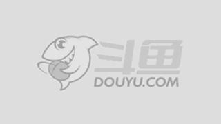 斗鱼电竞开黑节 12月30日强势来袭!