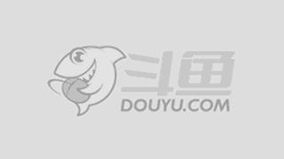 斗鱼2018鱼乐盛典精彩回顾