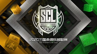 SCL十周年2v2项目季军赛