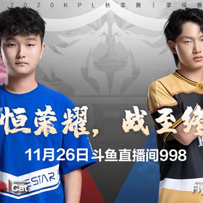 预告丨15点 重庆QG vs 武汉ES