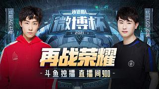 直播丨成都AG超玩会 vs 深圳DYG