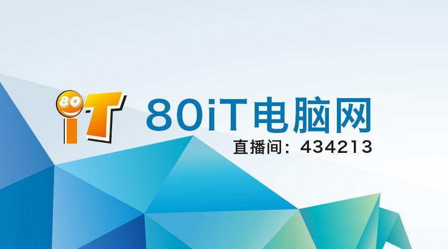 郑州80it:小白搞机防坑
