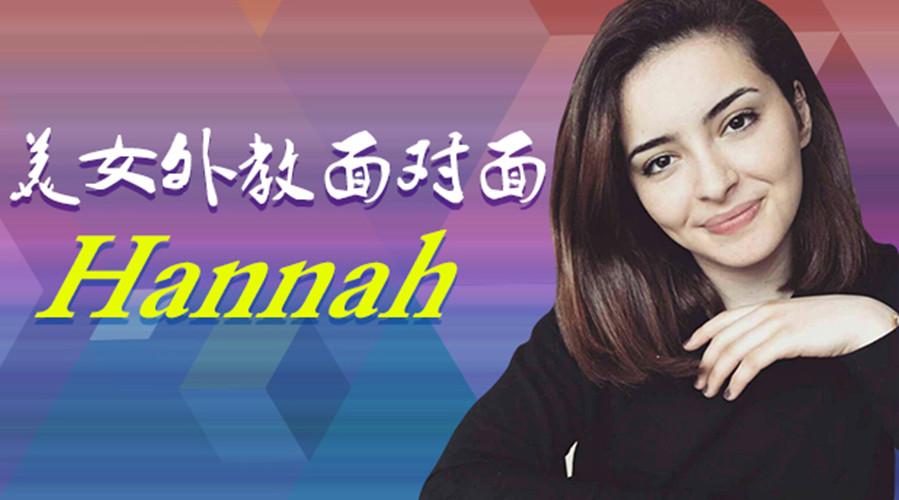 美女外教Hannah老师英语课堂