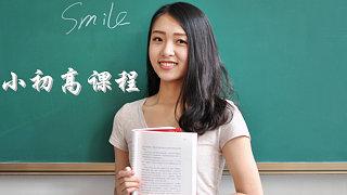 小初高课程——高中数学
