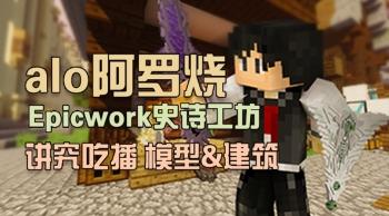 【Minecraft】伪程序猿的游戏