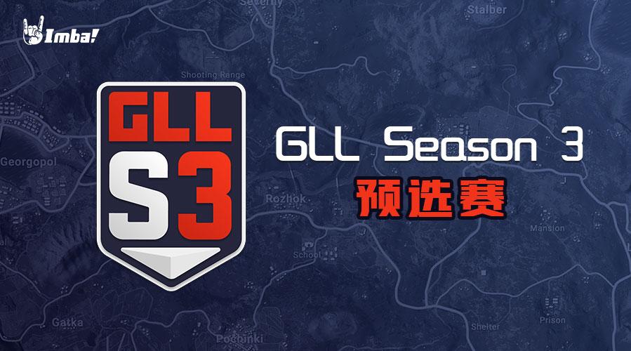 GLL绝地求生第三赛季