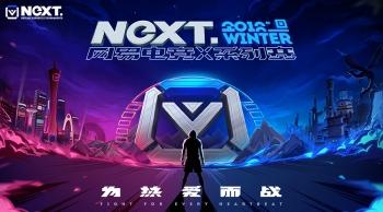 NeXT-魔兽争霸3团队征服赛决赛