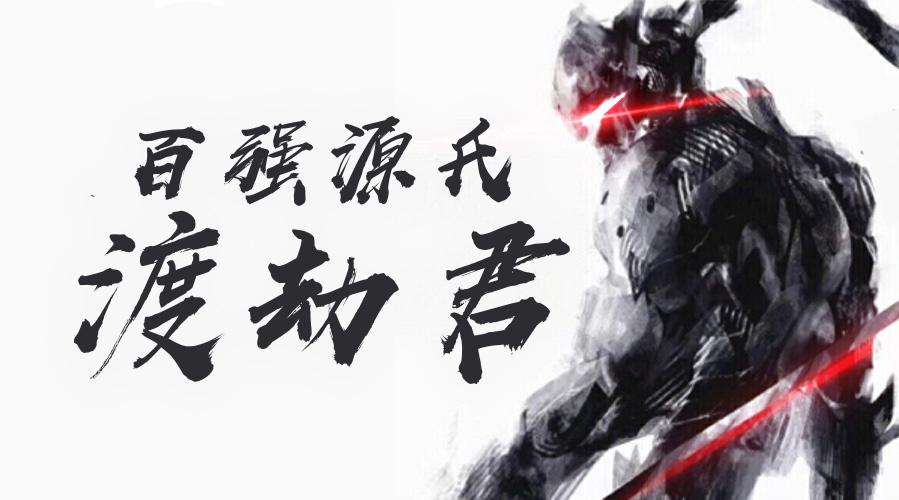 【渡劫】直播时间13:00-19:00