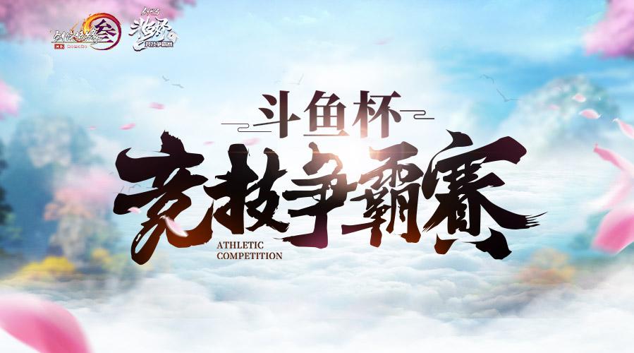 剑网3斗鱼杯竞技争霸赛淘汰赛day4重播