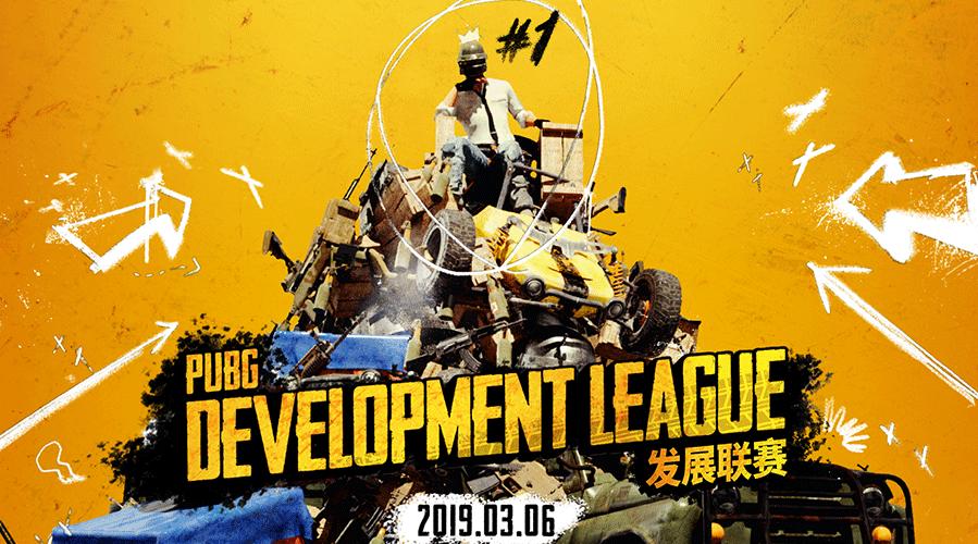 【PDL】发展联赛线下CE组 DAY8