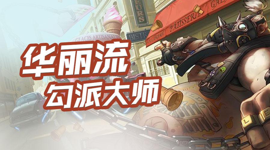 北京市第一路霸