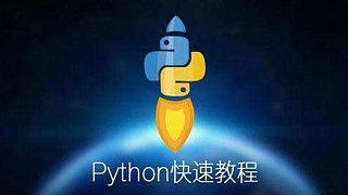 Python速成班