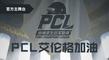 [PCL]艾伦格赛区 第4周