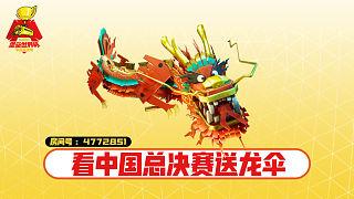 堡垒世界杯中国总决赛回顾