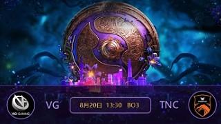 【TI9】VG-TNC