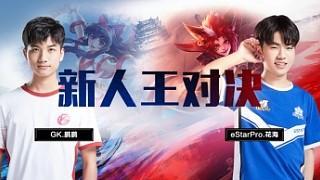 KPL官方直播 XQ vs WE