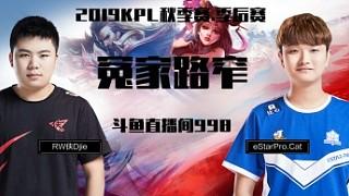 KPL季后赛 RW侠 vs eStar