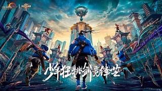 重播:《剑网3》第五届竞技大师赛