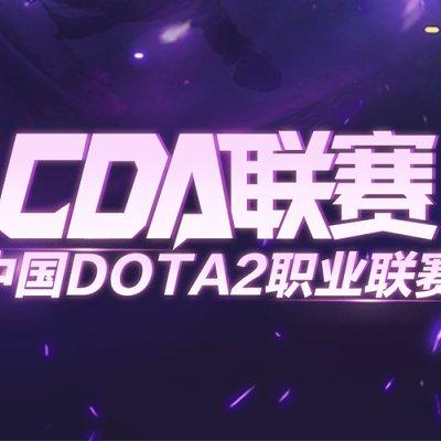 CDA联赛28日重播