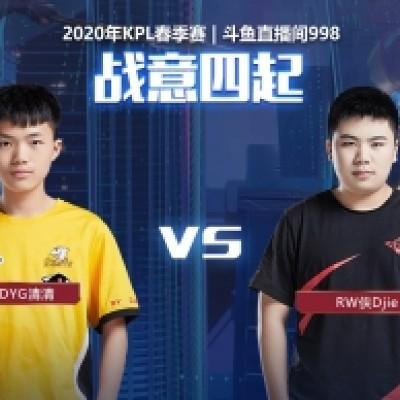 KPL春季赛 DYG vs RW侠
