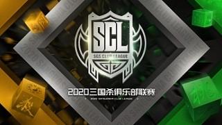 【重播】SCL十周年自走棋