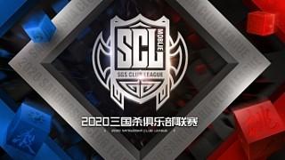【重播】SCL移动版22项目上半赛程