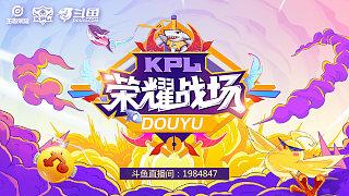 荣耀战场5日 DYG vs 成都AG