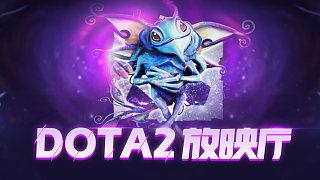 DOTA2经典赛事点播