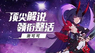 【崩坏3】抽【雷律】!起飞还是天台?