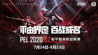 2020PEL和平精英职业联赛S2赛季