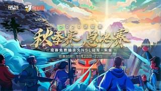 【重播】 2020逆联赛秋季赛 总决赛